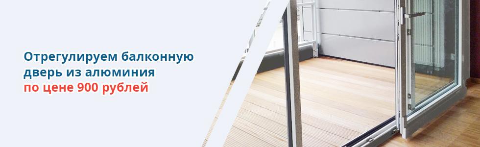 Регулировка алюминиевых балконных дверей, цена 900 рублей.